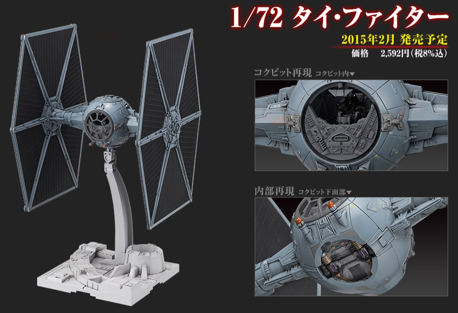 Bandai – Tie Fighter oraz AT-ST