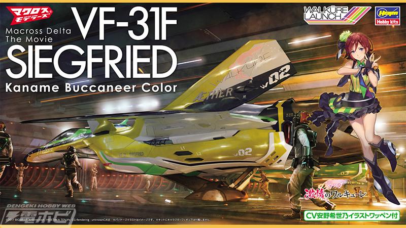 VF-31F Siegfried – Kaname Buccaneer / 1:72 / Hasegawa