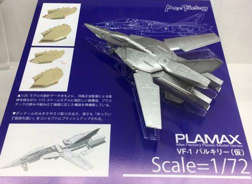 VF-1 / 1:72 / Plamax